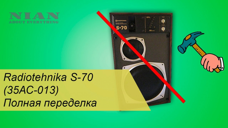 Radiotehnika S-70 (35АС-013) полная переделка
