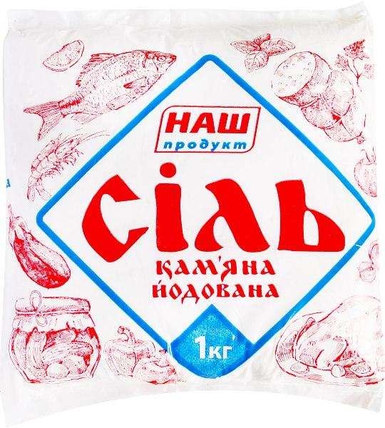 Сіль кам'яна йодована /Наш Продукт/, 1 кг