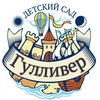 """Частный детский сад """"Гулливер"""", г. Москва"""