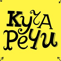 Логотип КУЧА РЕЧИ!