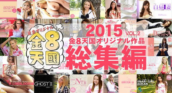 Kin8tengoku 1409 Blonde Daughter Vol.2
