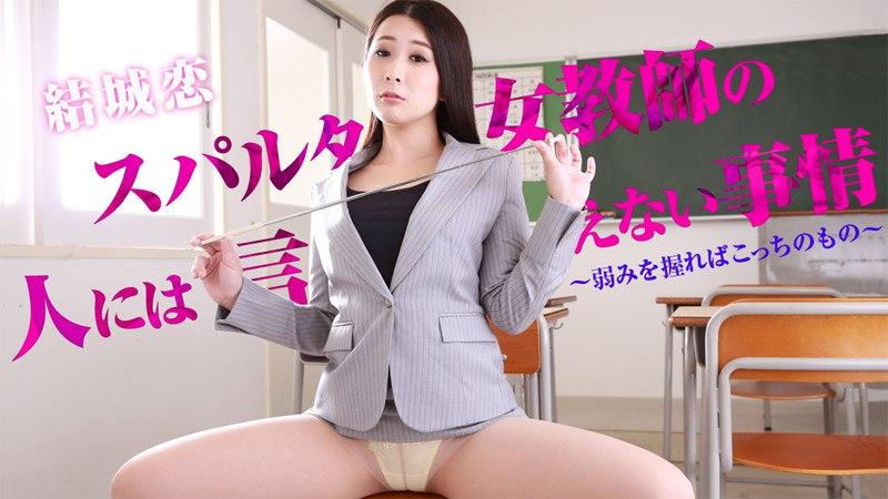 Heyzo 0989 Ren Yuuki