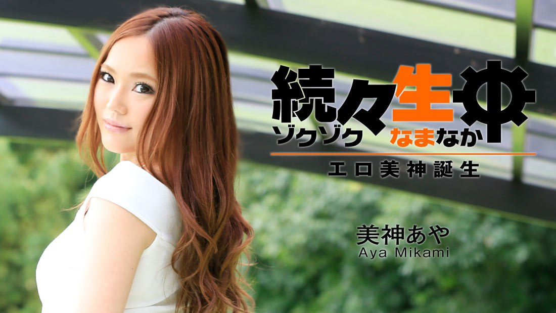Heyzo 1011 Aya Mikami
