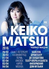 Keiko Matsui - весенний тур по России!