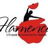 Flamencia - ФЛАМЕНКО КРАСНОДАР
