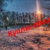 Куплю-Продам-Обменяю - Лучегорск