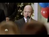 Сериал Игра 2 Реванш. 13 серия HD