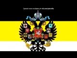 «Имперский флаг» под музыку Коловрат - Имперский флаг. (Я горжусь Великим Имперс