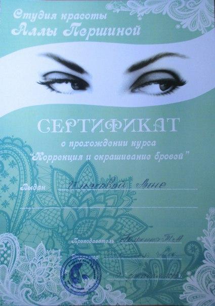 Сертификат на коррекцию и окрашивание бровей