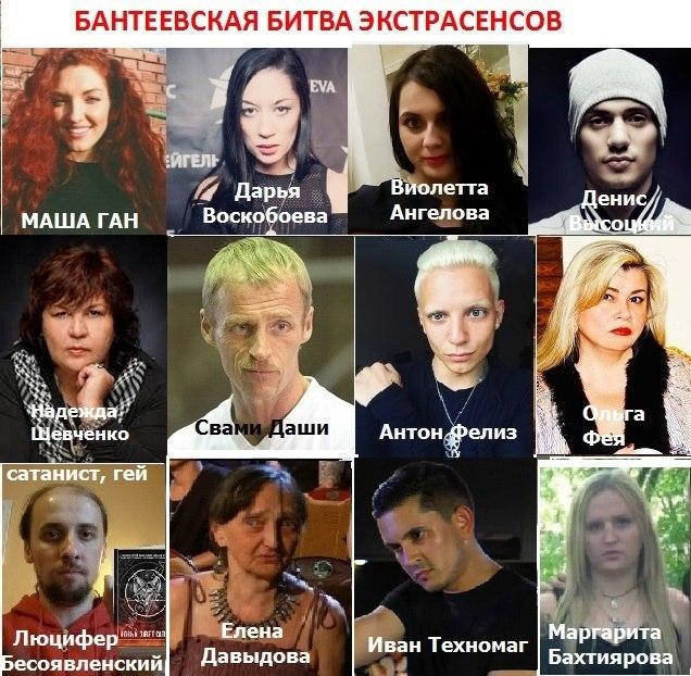 Участники всех битв экстрасенсов фото