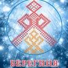 Берегини Екатеринбурга