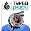 ТУРБО ПРОФИ - ремонт турбин / турбокомпрессоров