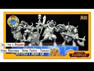 Видео обзор: Набор солдатиков Минотавры | Войско Колдуна | Битвы Fantasy | Технолог