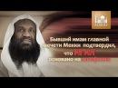 Бывший имам главной мечети Мекки подтвердил что ИГИЛ основано на салафизме