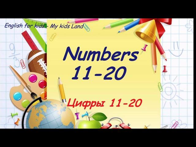 Числа 11-20. Часть 2. Английский язык для детей.
