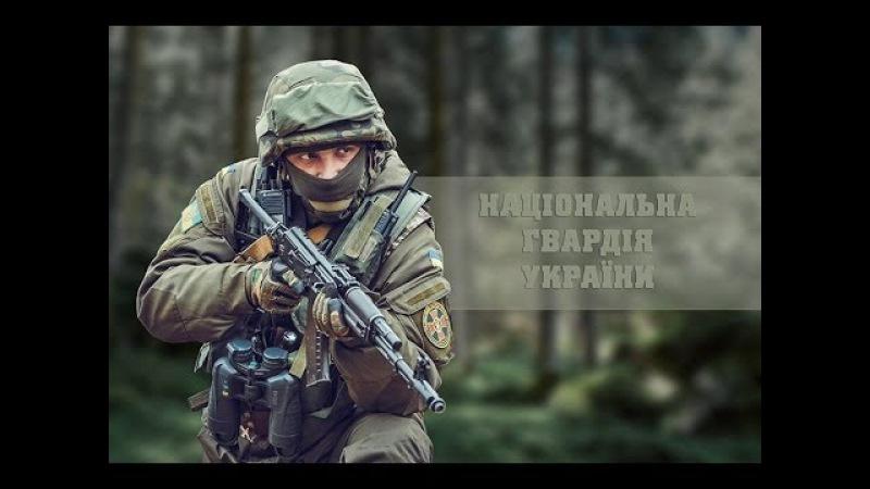 Національна Гвардія України/Национальная Гвардия Украины/Ukraine National Guard
