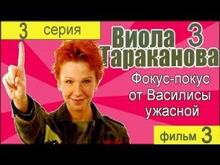 Виола Тараканова В мире преступных страстей 3 Фокус покус от Василисы ужасной 3 серия