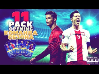 FIFA16 | PACK OPENING | КОМАНДА EA SPORTS | #11(RONALDO 99 В ПАКЕ?!?!?!??!)