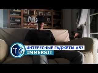 Immersit - Домашний 5D Кинотеатр - Интересные Гаджеты #57