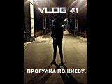 VLOG #1. Прогулка по Киеву.
