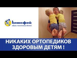 Детская обувь: ортопедическая vs. анатомическая