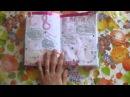 Мой личный дневник №6 (3 часть)