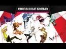 SONG Песня Аниме Рэп про Кизнайверов Kiznaiver Кизнайвер