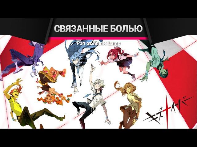 [SONG/Песня] Аниме-Рэп про Кизнайверов - Kiznaiver [Кизнайвер]