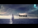 Музыка из рекламы Банк Точка - Оркестр (2016)