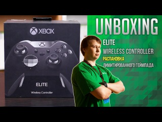 Unboxing Xbox Elite Controller for Xbox One & PC