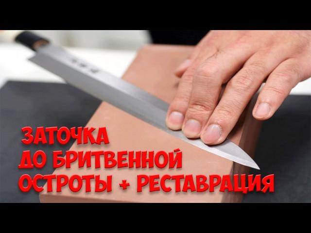 Заточка до бритвенной остроты реставрация набора ножей