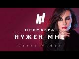 VR Wasabi - Нужен Мне (Lyric Video, Премьера)