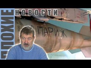 ПЛОХИЕ НОВОСТИ в 21.00 20/11/2015: Умер Путин, но не тот. Ведро помоев для федерально судьи..