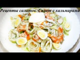Рецепты салатов. Салат с кальмарами