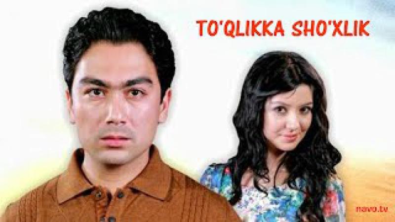 To'qlikka sho'xlik (o'zbek film) | Тўқликка шўхлик (ўзбек фильм) | Тукликка шухлик (узбекфильм)