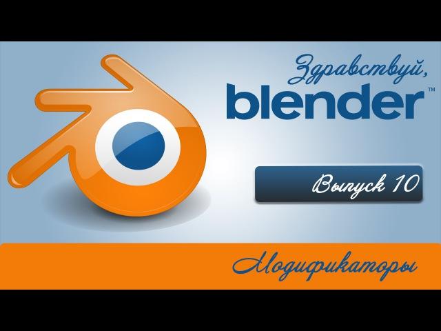 10. Модификаторы в Blender