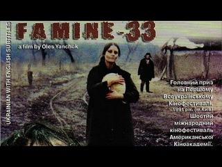 Голод - 33 (1991) UA