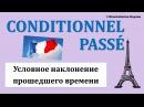 Урок 124 Conditionnel passé Условное наклонение прошедшего времени Французский язык