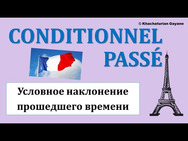 Урок124: Conditionnel passé / Условное наклонение прошедшего времени. Французский язык