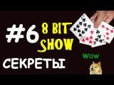 Видео уроки фокусов - Паша Уральский #1