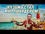 Кузьма стал миллиардером!