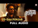 Ud-daa Punjab - Full Audio | Udta Punjab | Vishal Dadlani & Amit Trivedi | Shahid Kapoor