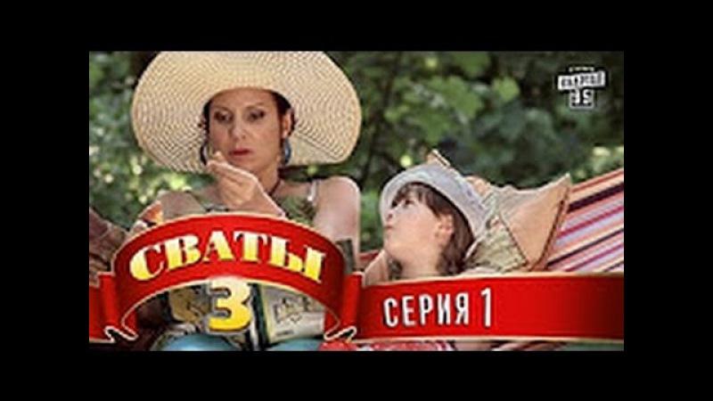 Сериал - Сваты 3 (3-й сезон, 1-я серия) | Комедия для всей семьи » Freewka.com - Смотреть онлайн в хорощем качестве