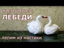 к 14 февраля Влюбленные парочки Лебеди