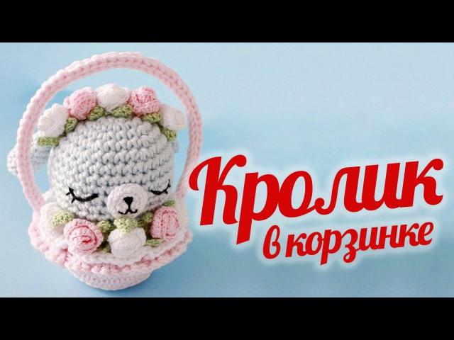 Кролик амигуруми в корзинке ♥ Советы по вязанию ♥ DIY Пасхальный кролик