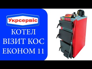Котел твердотопливный Визит КОС Економ 11 кВт