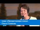 Процветающая семья Ольга Голикова 10 июля 2016 года