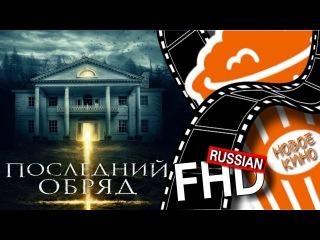 Последний обряд - Премьера (РФ): 21.01.2016