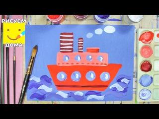 Как нарисовать корабль - урок рисования для детей от 3 лет, гуашь, рисуем дома поэтапно