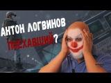 Мнение : Антон Логвинов AKA 10 из 10!